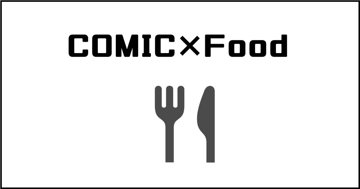 COMIC×Food