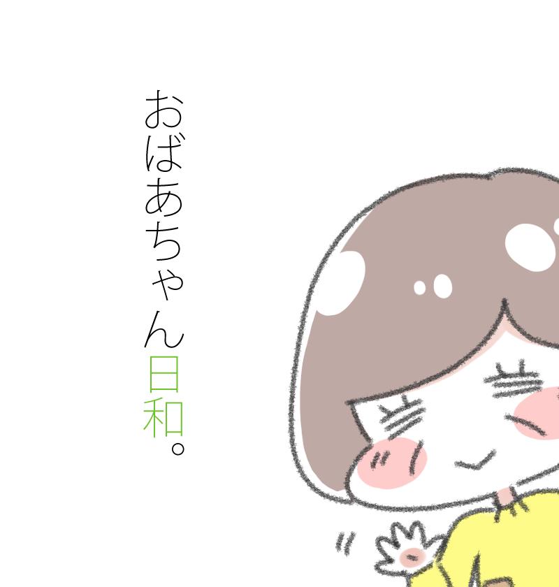 おばあちゃん日和。